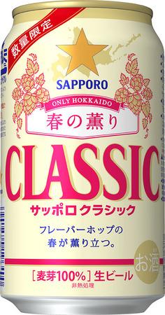 classic_harunokaori350_l