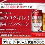 5週連続!アサヒのザ・ドリーム350ml缶×3本が25000人に当たります!