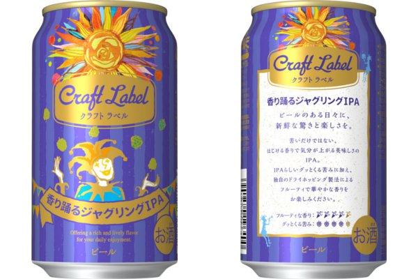 ジャパンプレミアムブリュー『 Craft Label 香り踊るジャグリング IPA 』6月21日発売