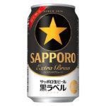サッポロ生ビール黒ラベル エクストラブリュー