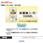 先着35,000名!ヤフープレミアムでファミマ「淡麗極上<生>350ML」商品引換券