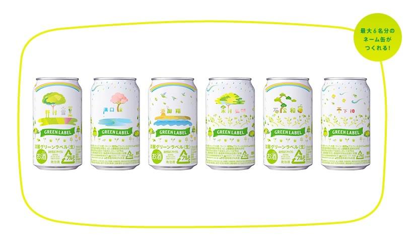 キリン淡麗グリーンラベルオリジナル缶6本セットが1000名に当たる!